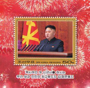 Briefmarke anlässlich Neujahrsansprache 2013 von Kim jong-un