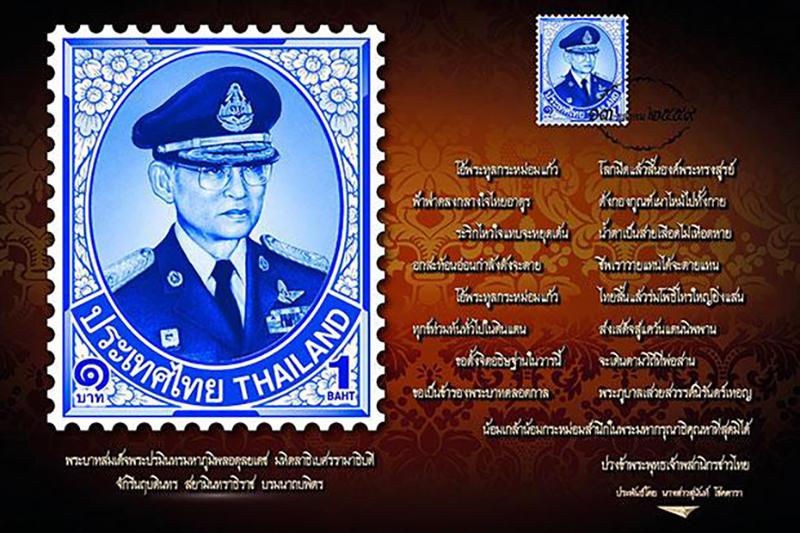 Der geliebte König Bhumibol wurde mit einer Gratis-Postkarte samt Briefmarke von der thailändischen Post geehrt. (© Thailand Post)